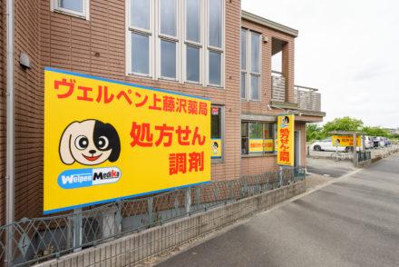 上藤沢薬局