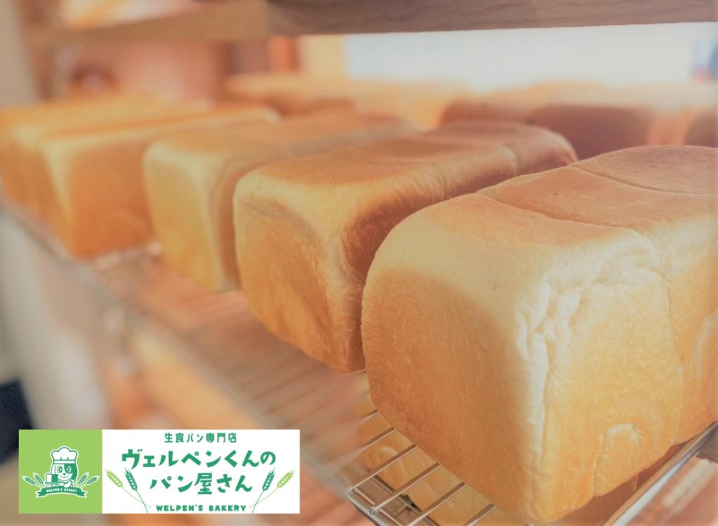 ヴェルペンくんのパン屋さん